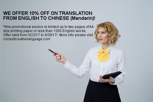 chinese translation_promotion_2